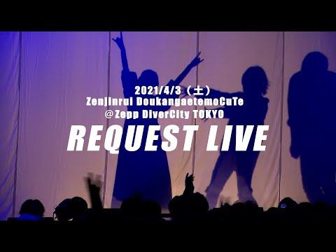 『Zenjinrui DoukangaetemoCuTe@Zepp DiverCity TOKYO』ダイジェスト映像 / ナナヲアカリ