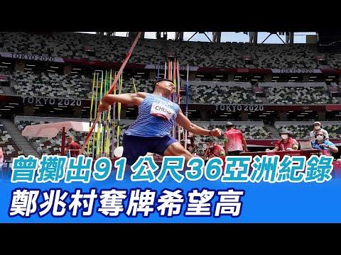 【奧運最精彩】曾擲出91公尺36亞洲紀錄 鄭兆村奪牌希望高|黃士峰標槍預賽擲出76.17米 未過晉級標準 @中天新聞   20210804