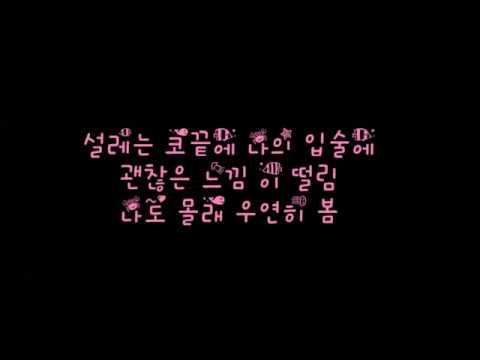 로꼬 LOCO 유주 여자친구 GFriend 우연히 봄 Spring Is Gone By Chance 가사 Lyrics
