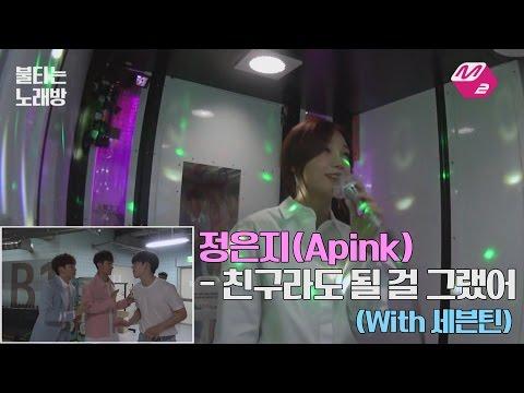 [M2]☆불타는노래방☆에이핑크(Apink) 정은지