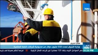 أخبار TeN - وزارة البترول تسدد 550 مليون دولار من مديونية شركات النفط ...