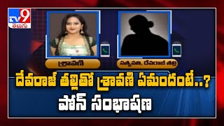 TV Actress Sravani case- SR Nagar Police calls for Devaraj..