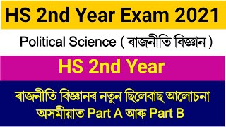 Political Science New syllabus Class 12 | HS 2nd year 2020-21 | AHSEC |Topics to be deleted