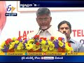 "Chandrababu Launches ""Mukhyamantri E eye"" Program- Vijayawada"