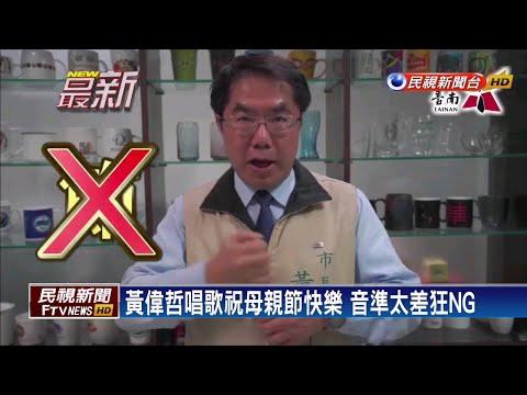 陳其邁、黃偉哲、潘孟安、陳明文 拍影片過母親節-民視新聞