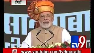 PM Modi Speech in Shirdi   साई समाधी शताब्दी सोहळा 2018-TV9