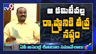 TDP MLA Rama Naidu vs Buggana over PPAs in Assembly..
