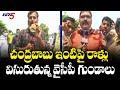 చంద్రబాబు ఇంటి పై రాళ్లు విసురుతున్న వైసీపీ గుండాలు | TDP Leader Pattabhi Ram | TV5 News Digital