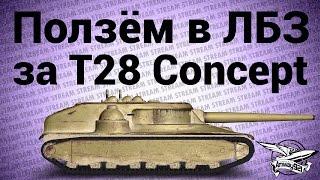 Стрим - Ползём в ЛБЗ за T28 Concept