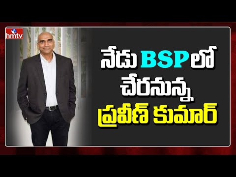 Former IPS RS Praveen Kumar to Join BSP today