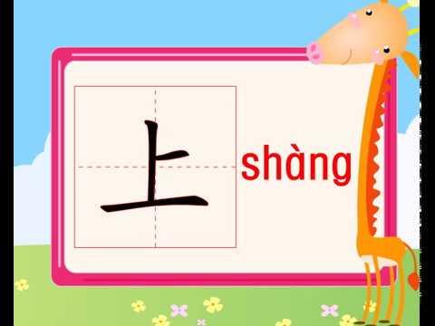 幼儿园儿童学中文,学汉字动画