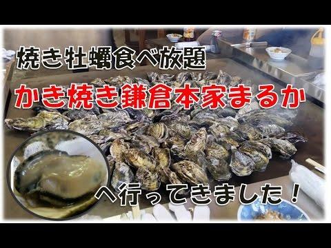 【焼き牡蠣食べ放題:飯テロ】牡蠣小屋:うどん県(香川県高松)牟礼のかき焼き鎌倉本家まるかで牡蠣焼き牡蠣飯を食べた美味い瀬戸内海産牡蠣!空腹時閲覧注意。Iate delicious oysters