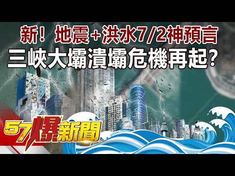 新!地震+洪水7/2神預言! 三峽大壩潰壩危機再起?!-江中博 徐俊相《57爆新聞》精選篇 網路獨播版