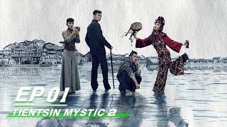 【FULL】Tientsin Mystic 2 EP01 | 河神2 | iQIYI