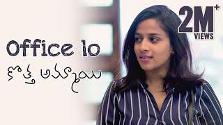 Office lo Kotha Ammai - New Girl @ Office || Mahathalli