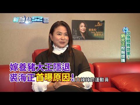 必看精華》飛鷹三姝裘海正 隱退原因首曝光! | 新神秘52區