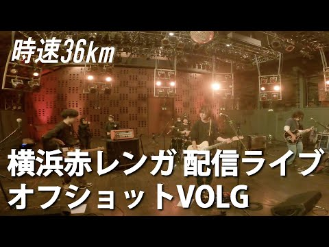 【時速36km】 明学ブタケン主催『幻冬'20』 オフショット VLOG