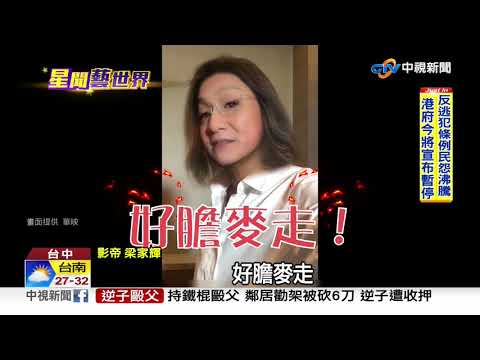 """一秒變林志玲! 影帝梁家輝逗趣宣傳""""追龍2""""│中視新聞 20190615"""