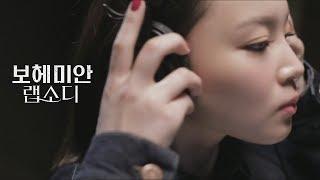 [Full Ver.] 이하이가 부른 전설 '보헤미안 랩소디' 커버송