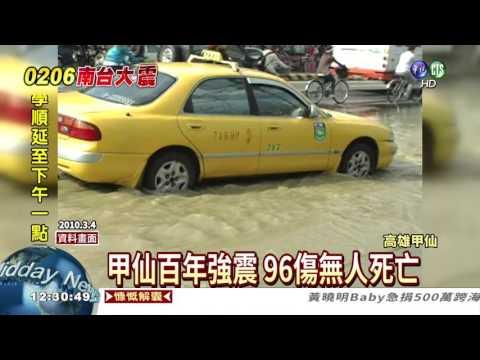 南台灣震撼 勾起白河強震恐懼