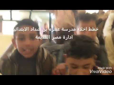 خطة اخلاء مدرسة عنترة بن شداد - إدارة  مصر القديمة التعليمية