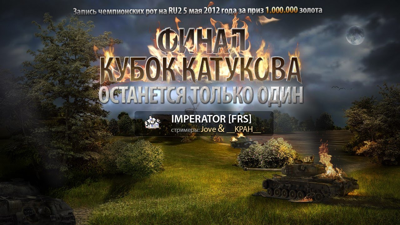 Стрим конкурса командиров «Кубок Катукова»: Финал.