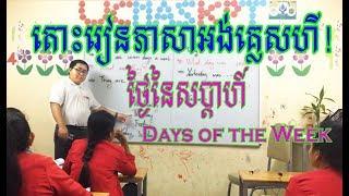 #LEARN #ENGLISH with teacher Soun Ley_[ Days of the week ]