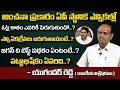Political Analyst Yugandhar Reddy Reveal Political Strategy behind AP Local Body Elections  suman tv