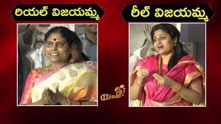 Real Vijayamma & Reel Vijayamma respond after watching..