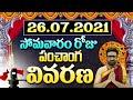 26th July 2021 Monday Daily Panchangam Telugu Panchangam  #Todayrasiphalalu Astro Syndicate