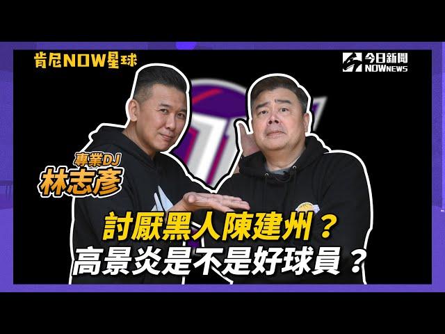 肯尼NOW星球/專業DJ林志彥聊職籃