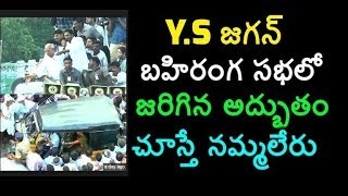 YS Jagan requests Way for auto as pregnant women moving to Hospital @  Praja Sankalpa Yatra