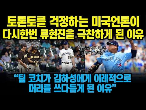 """토론토를 걱정하는 미국언론이 다시한번 류현진을 극찬하게 된 이유 """" 샌디에이고 코치가 김하성에게 이례적으로 머리를 쓰다듬게 된 이유"""""""