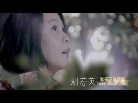 劉若英 幸福不是情歌 音樂CD完整版