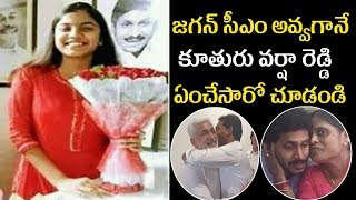 Watch: YS Jagan Daughter Varsha Reddy Celebrations In Lond..