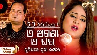 ଏ ଅଗଣା ଏ ଘର E Agana E Ghara | Video Song | Amrita Nayak & Sourav Nayak  | Puni Thare