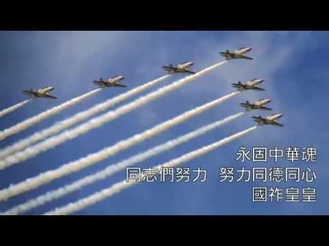 空軍軍歌 原詞 改編曲