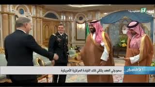 ولي العهد محمد بن سلمان يلتقي قائد القيادة المركزية الأمريكية ...