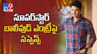 Mahesh Babu smartly avoids fan's this question during onli..