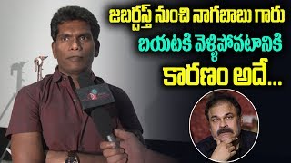 Chammak Chandra Gives Clarity Over Nagababu, Out Of Jabard..