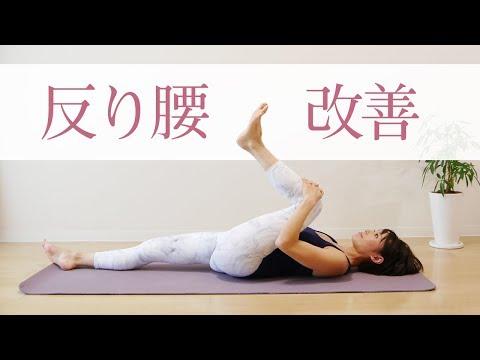 反り腰改善ヨガ☆ 骨盤のゆがみを整え腰痛を緩和する!