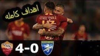 اهداف مباراة روما و فروزينوني 4-0 ((الاهداف كامله )) الدوري الايطالى ...
