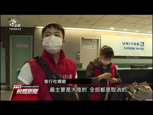 防範武漢肺炎 政府全面停止旅遊團至中國