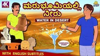 Kannada Moral Stories for Kids | ಮರುಭೂಮಿಯಲ್ಲಿ ನೀರು | Water in Desert | Kannada Fairy Tales