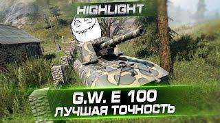 G.W. E 100 Highlight @ Лучшая точность