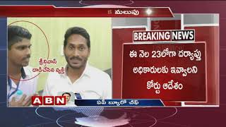 Court shocks Jagan on his attack in Vizag Airport..