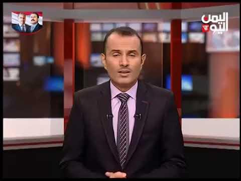 قناة اليمن اليوم - نشرة الثامنة والنصف 25-05-2019