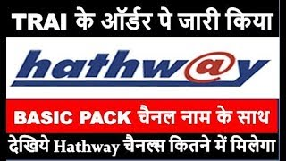 Hathway Cable Basic pack & Recommended Pack Update || Hathway package
