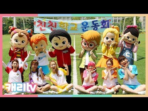 [친친모] 친한 친구 모여라 13화. 친친학교 운동회 1편