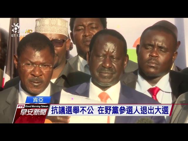 肯亞二次大選政局動盪 示威衝突2死